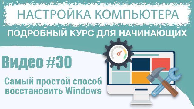 Самый простой способ восстановить Windows 10