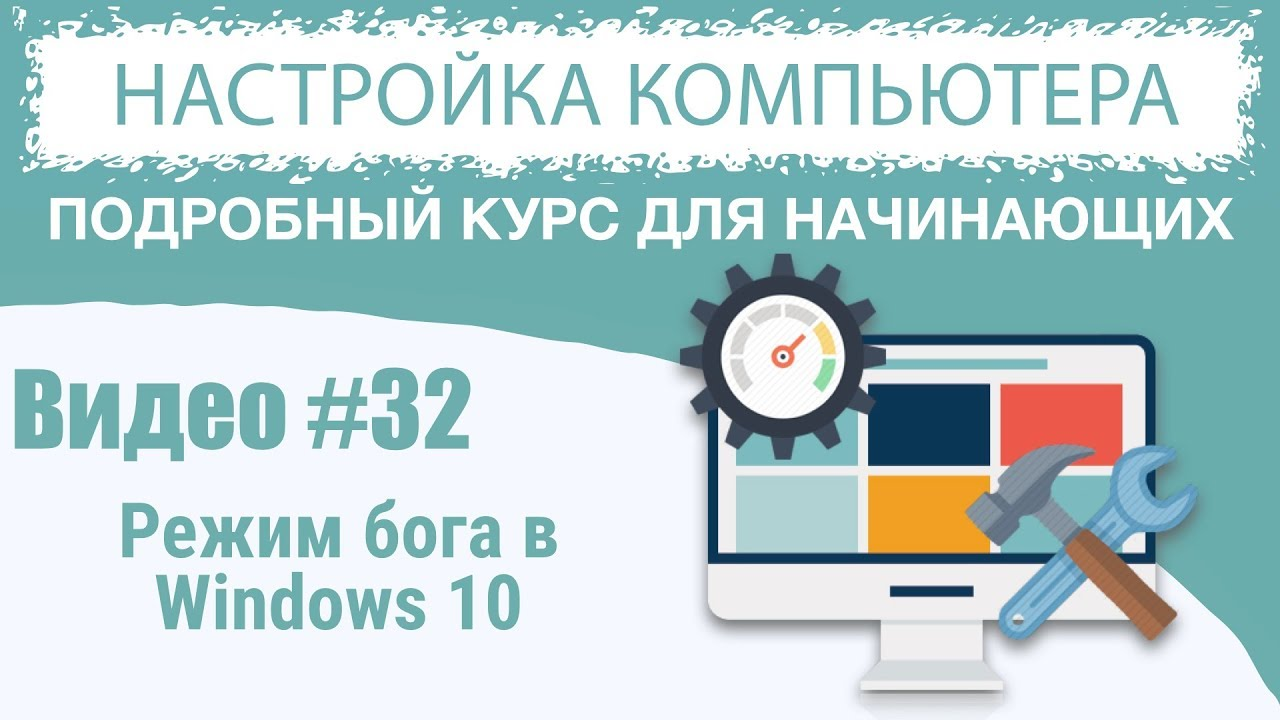 Режим бога в Windows 10