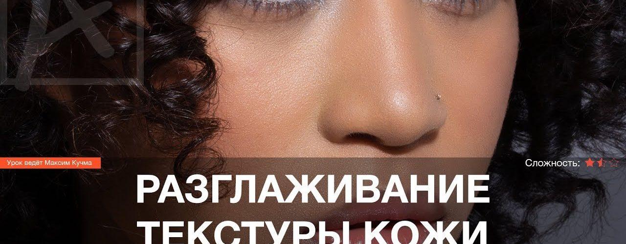 Разглаживание текстуры кожи