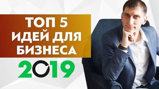 ТОП 5 идей для бизнеса в 2019