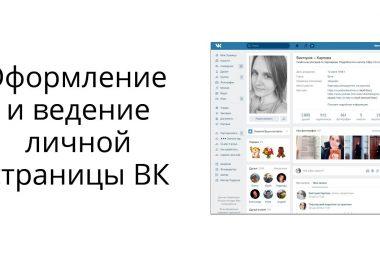 Оформление и ведение личной страницы ВКонтакте