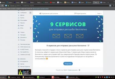 Воронка в ВКонтакте с подарком за подписку
