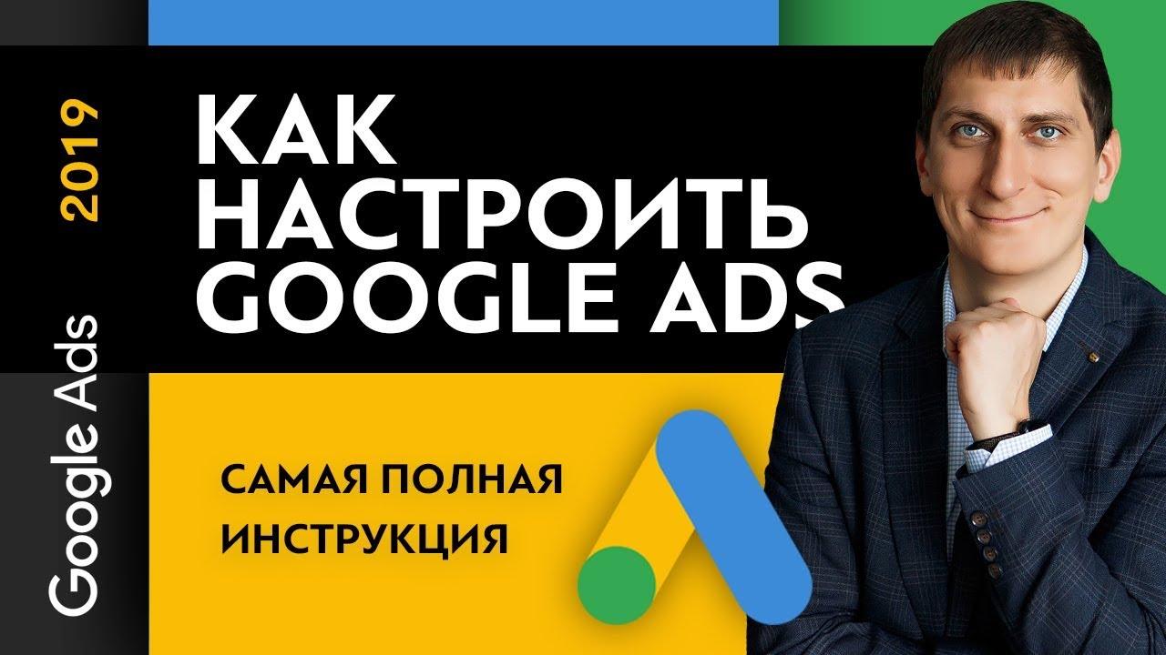 Как настроить Google Ads