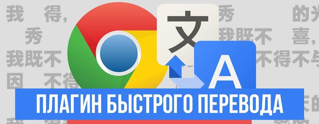Плагин для быстрого перевода в Google Chrome