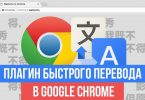 Плагин для быстрого перевода в Google Chrome