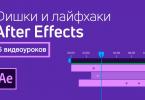 Фишки и лайфхаки After Effects