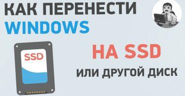 Как перенести Windows на SSD