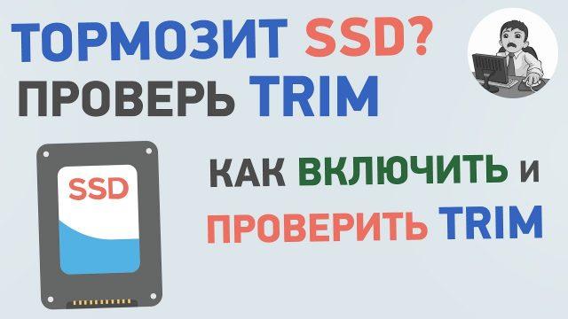 Тормозит SSD
