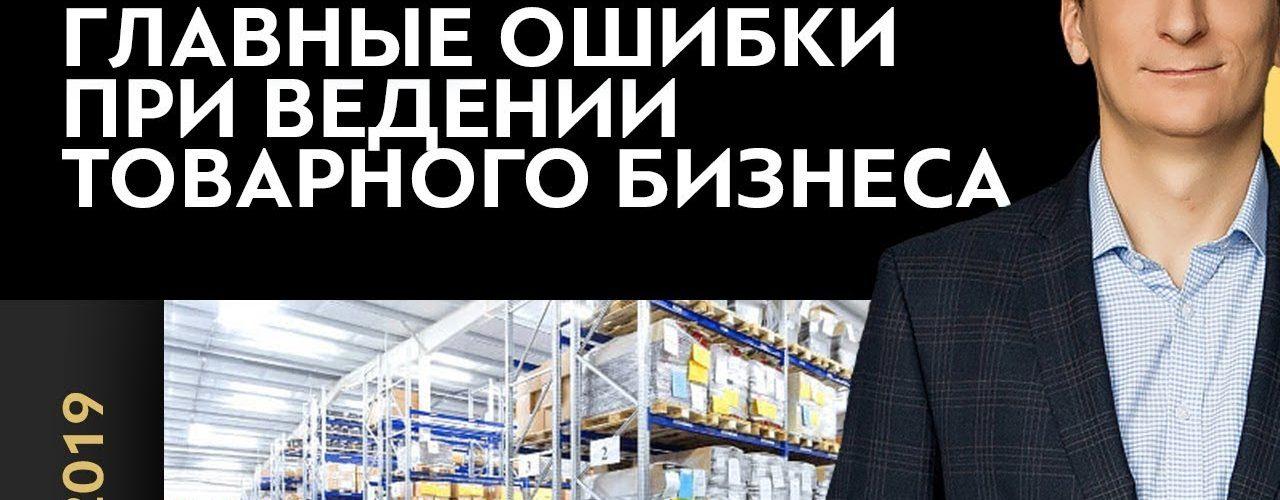 Главные ошибки при ведении товарного бизнеса