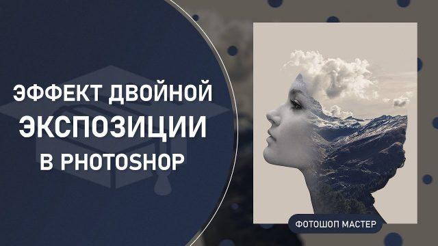 Эффект двойной экспозиции в Photoshop