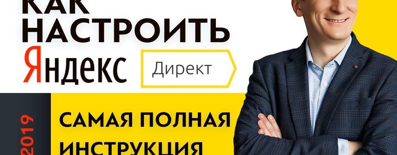Как настроить Яндекс.Директ