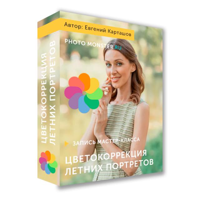 Цветокоррекция летних портретов