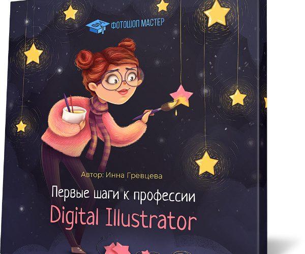 Первые шаги к профессии Digital Illustrator