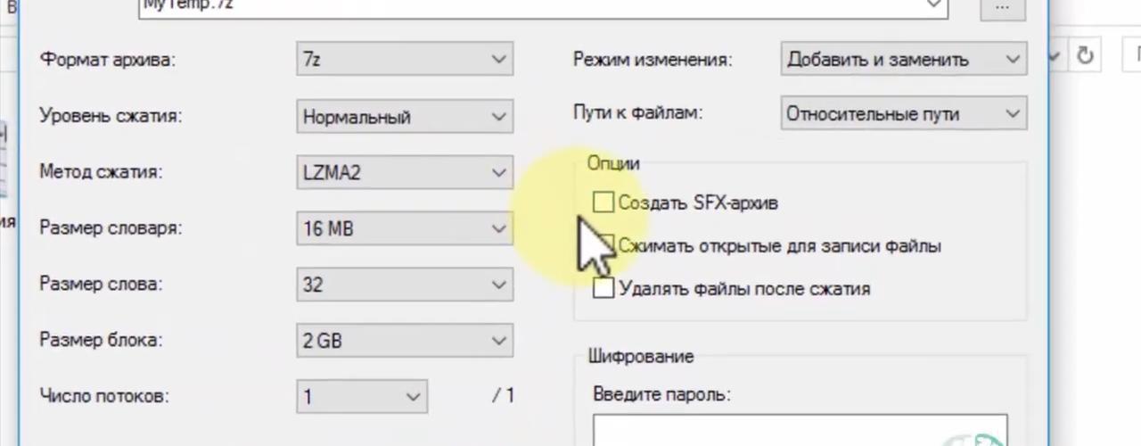 Упаковка и распаковка файлов архивов