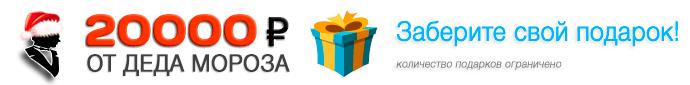 Подарок 20 тысяч рублей для доступа к видеокурсам и дополнительным материалам