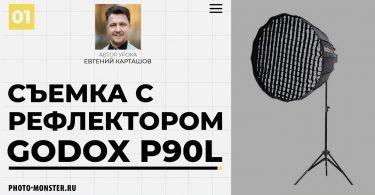Съемка с рефлектором Godox P90L