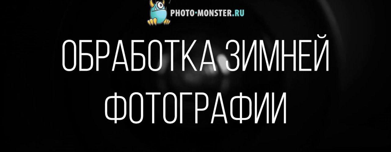 Обработка зимней фотографии