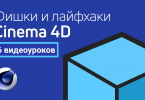 Фишки и лайфхаки Cinema 4D