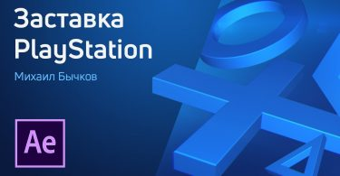 Заставка Sony PlayStation