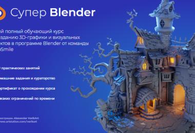 Супер Blender