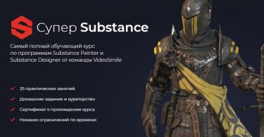 Супер Substance