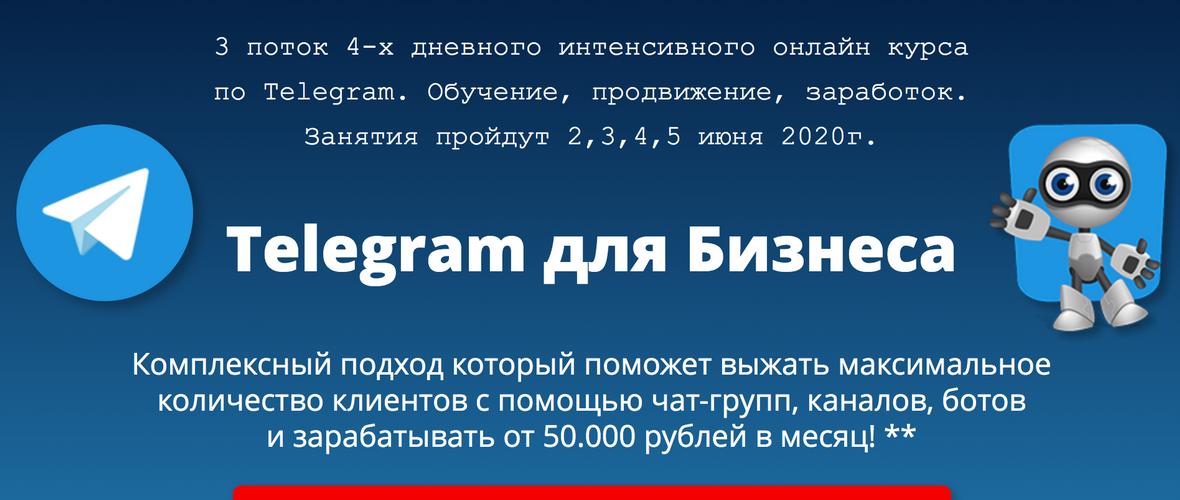 Telegram для Бизнеса