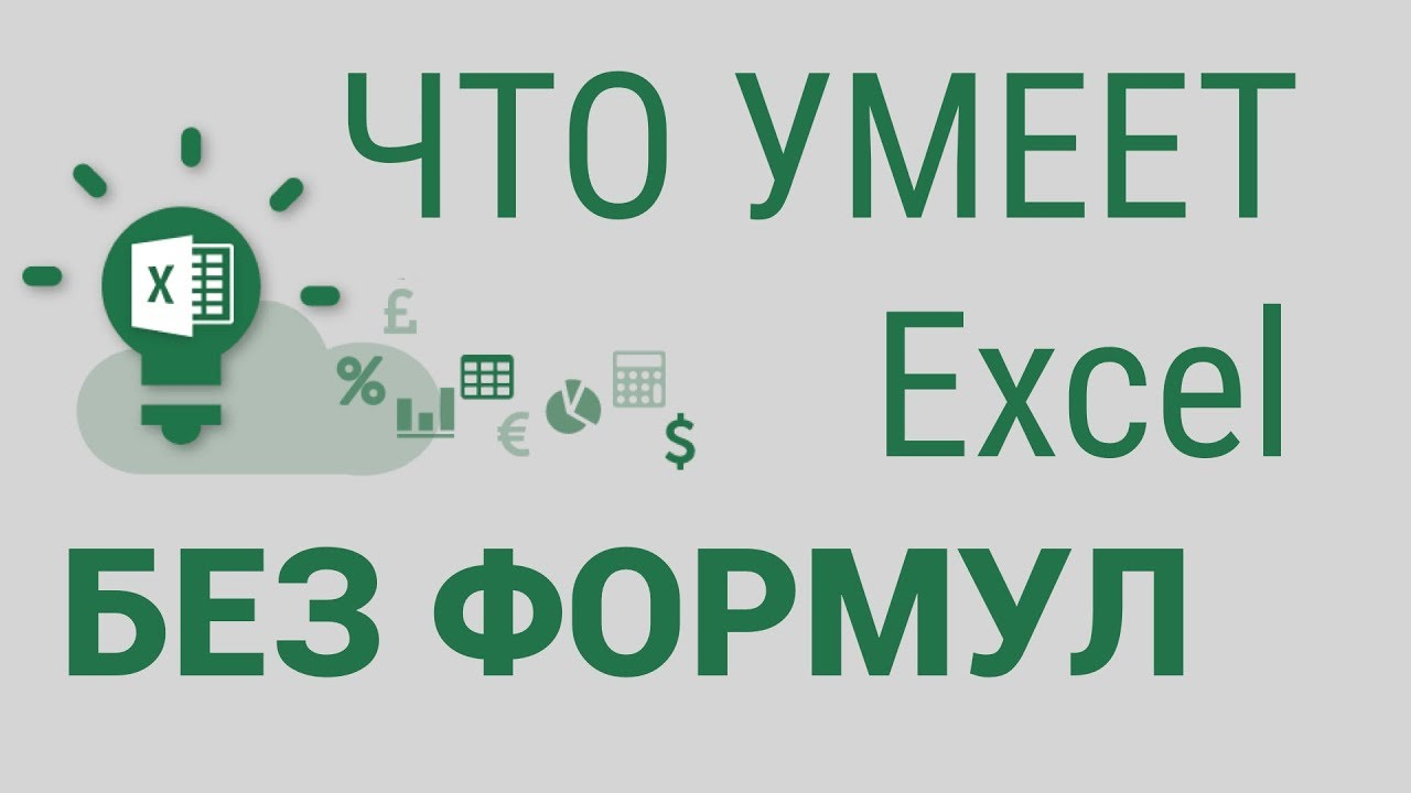 Что умеет Excel без формул