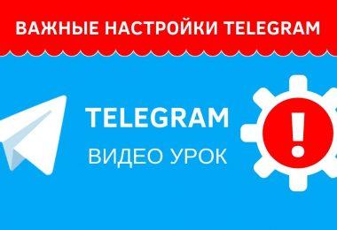 Важные настройки Telegram