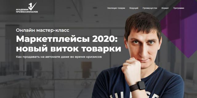 Маркетплейсы 2020 • новый виток товарки
