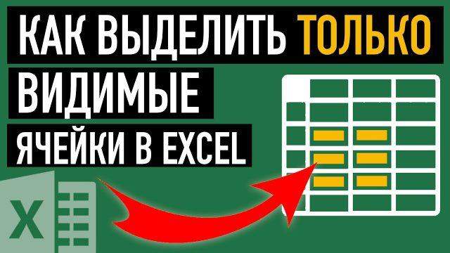 Как выделить только видимые ячейки в Excel