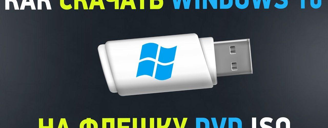 Как скачать Windows 10 на флешку