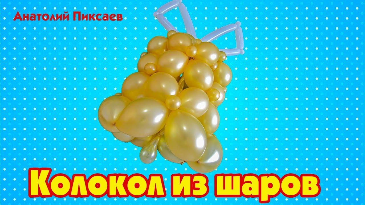 Колокол из шаров