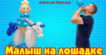 Малыш на лошадке из шаров