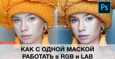 Как с одной маской работать в RGB и LAB