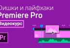 Фишки и лайфхаки Premiere Pro