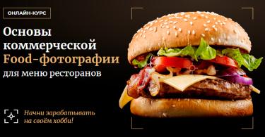Основы коммерческой Food-фотографии для меню ресторанов