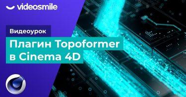 Плагин Topoformer в Cinema 4D