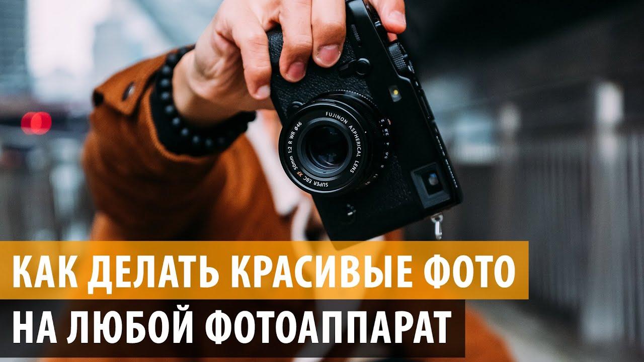 Как делать красивые фото на любой фотоаппарат