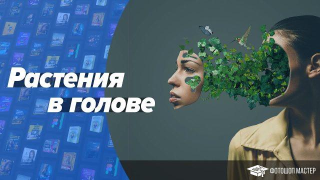 Растения в голове