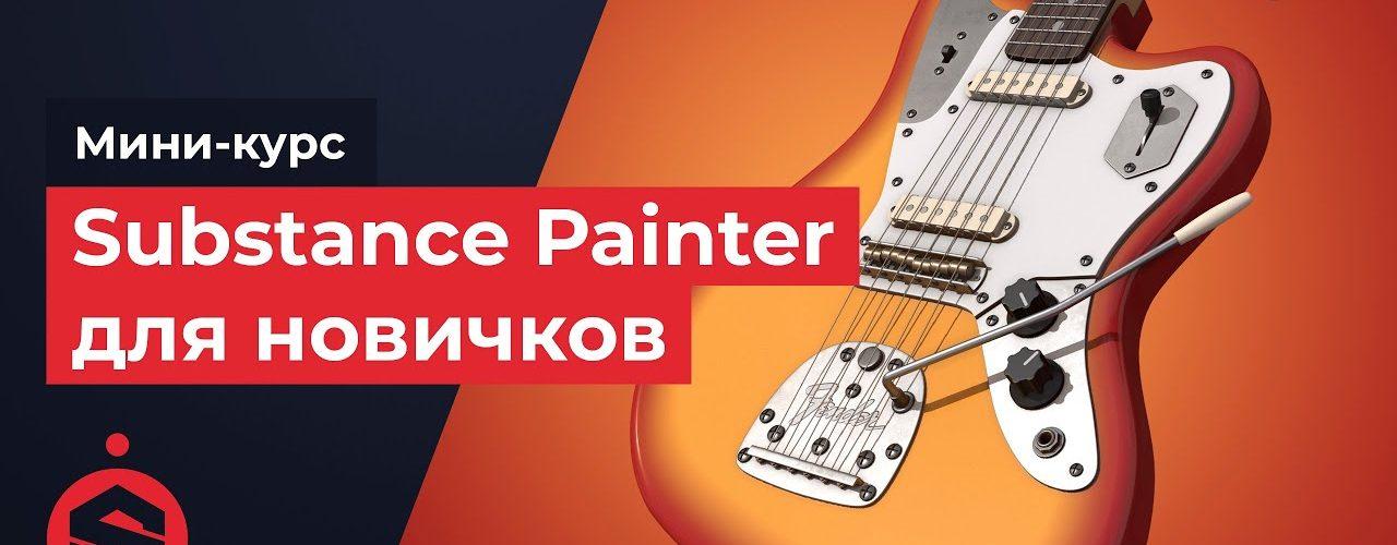 Substance Painter для новичков