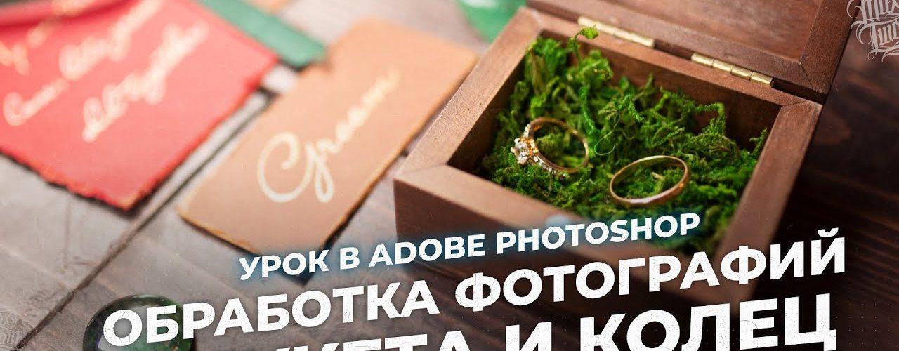 Обработка фотографий букета и колец