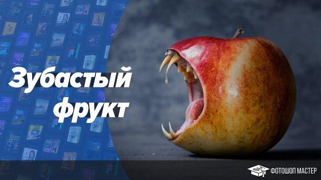 Зубастый фрукт