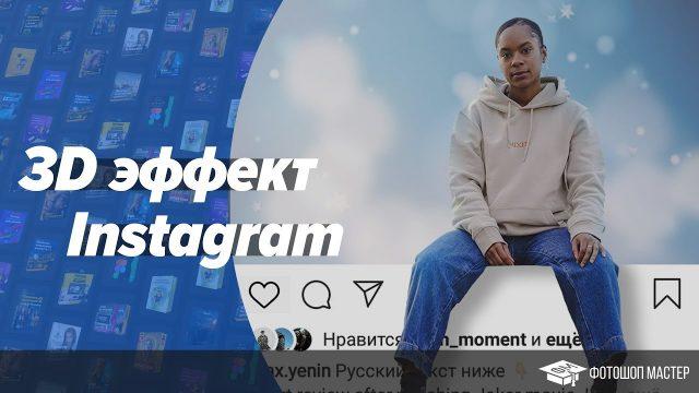 3D эффект Instagram