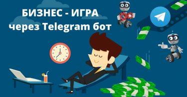 Бизнес-игра через Telegram бот
