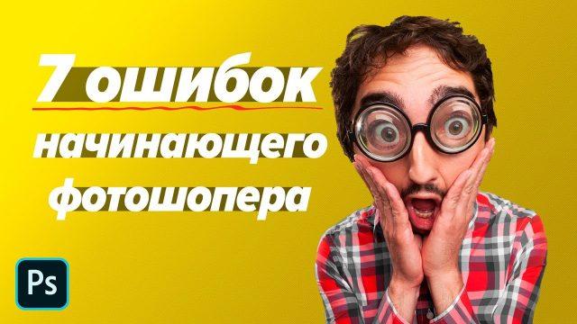 7 ошибок начинающих пользователей фотошоп