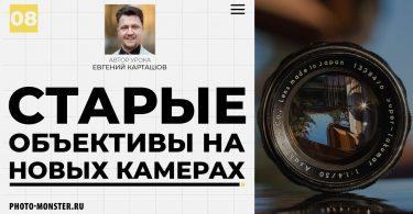 Старые объективы на новых камерах