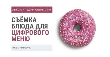 Съёмка блюда для цифрового меню