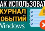 Журнал событий Windows