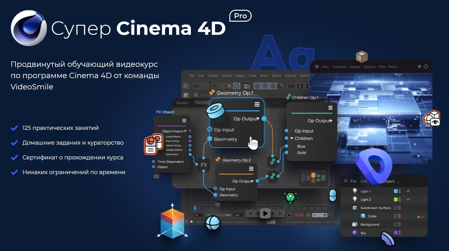 Супер Cinema 4D Pro