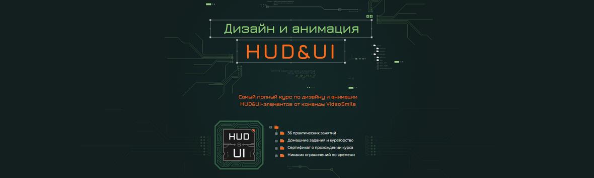 Дизайн и анимация HUD&UI
